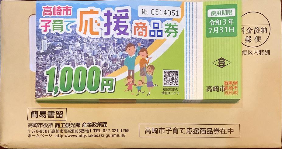 高崎 市 子育て 応援 商品 券